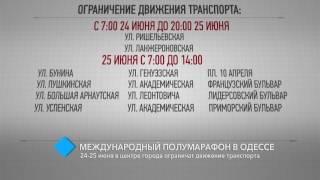 24-25 июня в центре Одессы ограничат движение транспорта