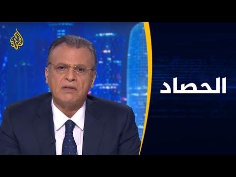 الحصاد- تصاعد نبرة الحراك الشعبي بالجزائر.. ما أفق الاحتجاجات؟  - 22:54-2019 / 3 / 15