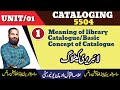Meaning definitions and basic concept of library catalogue|Cousre Code 5504|Mlis Aiou|LIS URDU