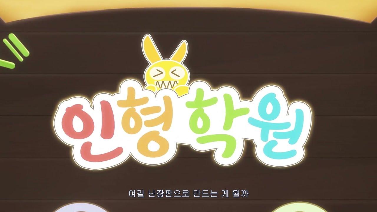 붕괴3rd 《인형 학원》 애니메이션 오프닝 테마 《꼬마》