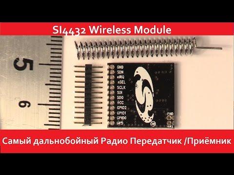 Самый дальнобойный Радио Передатчик SI4432 Wireless Module 433mhz Transmitter Receiver Arduino