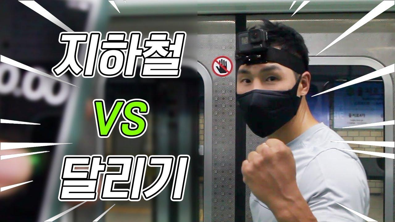 [전 복싱 국가대표 김지훈의 도전]- 지하철과 맞짱을 떠봤습니다 (지하철달리기)