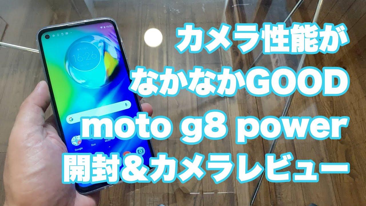 カメラ性能がなかなかGOOD moto g8 power 開封&カメラレビュー