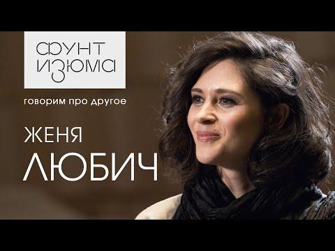 Женя Любич: Каждый раз, когда меня срывает с катушек, я чему-то учусь |#ФунтИзюма