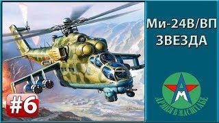 Сборка модели вертолёта Ми-24В/ВП 1/72 Звезда ЧАСТЬ 6(Помощь каналу на новую камеру (смартфон, на который сейчас пишу, скоро сдохнет) Номера кошельков: 410011547133115..., 2016-09-17T22:00:26.000Z)