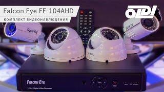 Комплект видеонаблюдения Falcon Eye FE-104AHD ОФИС(Цена и технические характеристики в каталоге OLDI.RU: http://www.oldi.ru/catalog/element/0299602/ Съёмки проводились в Галерее..., 2015-09-22T14:09:51.000Z)