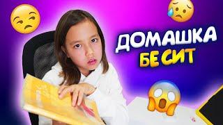 ДОМАШКА БЕСИТ! / ДЕЛАЮ УРОКИ ИЗ ПОСЛЕДНИХ СИЛ / Видео Мария ОМГ