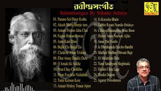 Rabindrasangeet by Srikanto Acharya | রবীন্দ্রসঙ্গীত | শ্রীকান্ত আচার্য |Audio Jukebox - IndianMusic