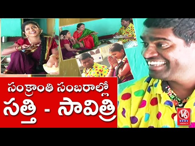 Teenmaar News : Sankranti Special Recipes || Bithiri Sathi || Savitri || V6 News