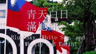 中華民國國旗歌 -- National Banner Song of the Republic of China