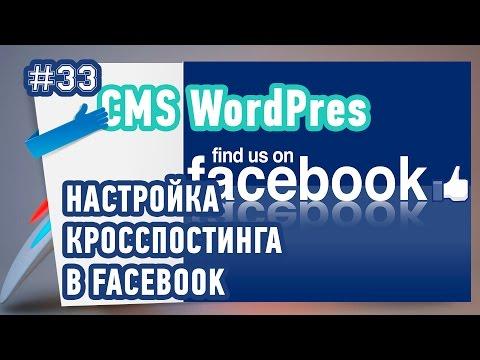 Плагин для публикации постов wordpress в facebook