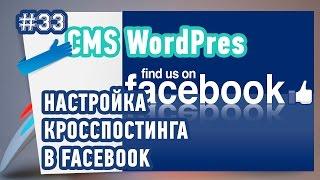 Настройка кросспостинга в Facebook через плагин Next Scripts - Social Networks Auto Poster