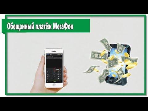 Как активировать в Мегафоне доверительный платеж