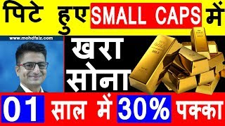 SMALL CAPS    | Latest Stock Market Tips In Hindi | QUESS CORP Share Price News