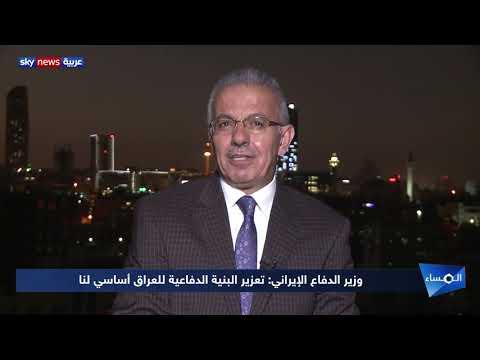 وزير الدفاع الإيراني: تعزيز البنية الدفاعية للعراق أساسي لنا  - نشر قبل 14 دقيقة