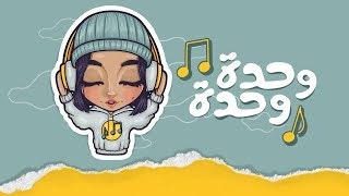 Sheme – Wahda Wahda (Exclusive Lyric Video) | شيمي – وحدة وحدة