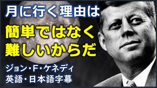 [英語モチベーション] 月に行く理由は簡単ではなく難しいからだ  |ジョン・F・ケネディ| John F. Kennedy| 歴史的名演説 | 日本語字幕 | 英語字幕