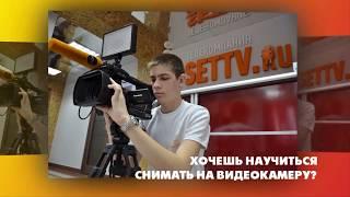 Ролик TV-КУРСЫ: ВИДЕОСЪЁМКА/МОНТАЖ/ВИДЕОБЛОГ