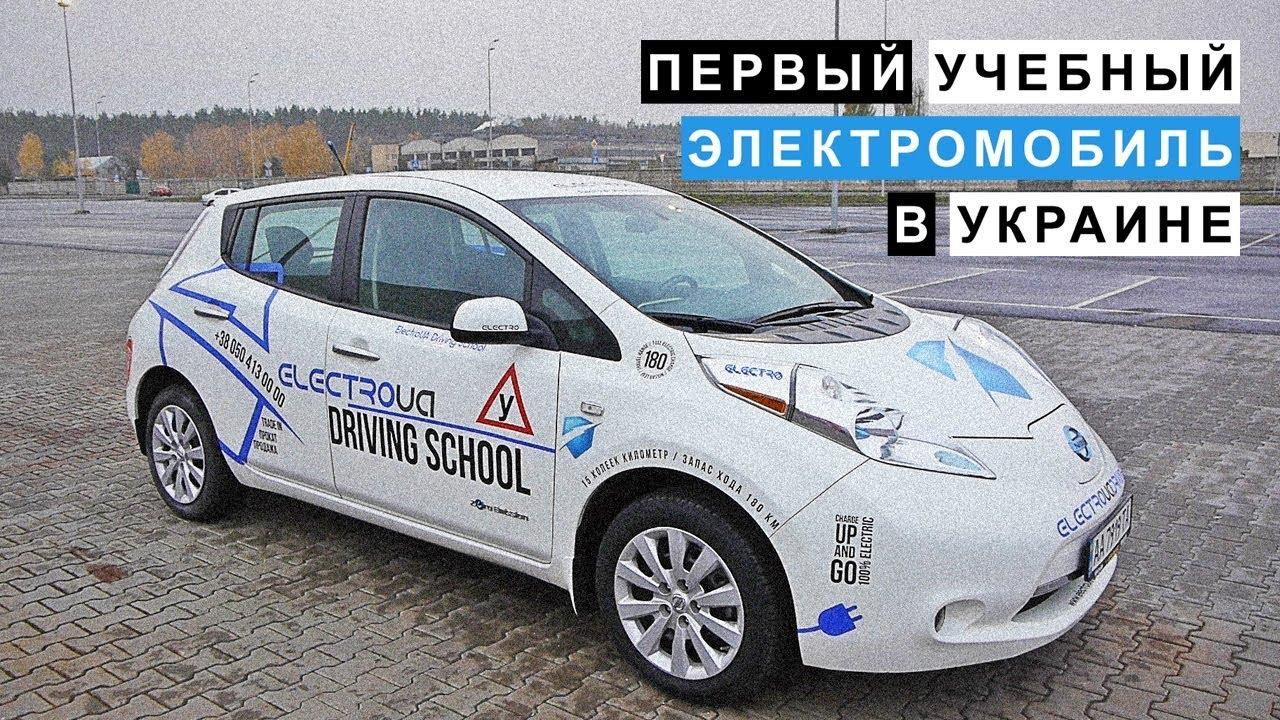 Первый Учебный Электромобиль в Украине