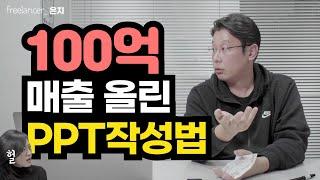 100억 매출 만든 PPT/기획서 작성법 (ft.피피티…