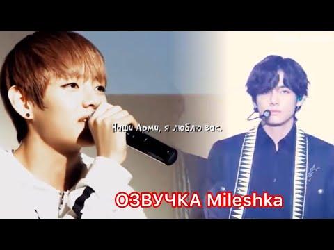 [Озвучка By Mileshka] BTS || Прошлое и настоящее