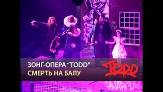 Мюзикл TODD - Смерть на балу