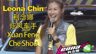[eng-sub] F-Team China Reality Tv Show Episode 5 Leona Chin