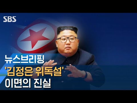 불참, 불참, 김여정 승격…'김정은 위독설' 이면의 진실 / SBS / 주영진의 뉴스브리핑