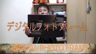 DIGITAL PHOTO FRAME【TI 788DF Ver2 0】のご紹介!