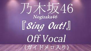 Sing Out! 乃木坂46 カラオケ メロ入り thumbnail