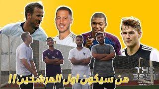 تحدي بين الرباعي المرشح لجائزة أفضل لاعب في العالم #1 !! ( لا يفوتكم أول المتأهلين !! )