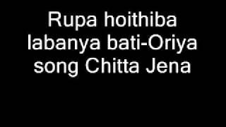 Rupa hoithiba labanya bati-Oriya song Chitta Jena