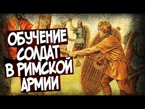 Как Тренировались Римские Легионеры?
