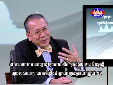 Cambodia's Global Dialogue: Cambodia, Banking Sector and Credit Bureau. Part 1