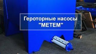 """Обзор героторных насосов """"МЕТЕМ"""""""