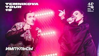 Импульсы города (Live) / Сочи - Шоу - TEMNIKOVA TOUR '19