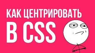 видео Как выровнять блок по центру страницы с помощью CSS