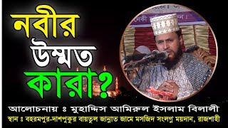 Bangla Waz 2018 || Mohaddis Amirul Islam Belali New Bangla Waz Mahfil || নবীর উম্মত কারা