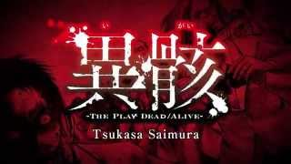 Hour of the Zombie presented by SAIMURA TSUKASA
