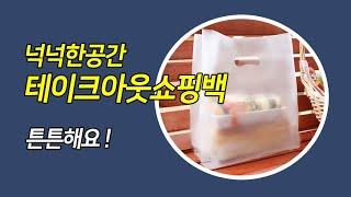 뽁뽁이닷컴 테이크아웃 쇼핑백 - 바닥넓은 튼튼한 비닐봉…