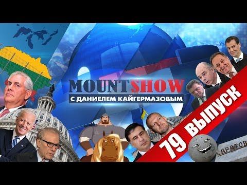 Байден: Украине до демократии как до луны. MOUNT SHOW #79