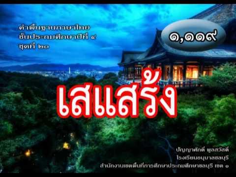 คำพื้นฐานภาษาไทย ป.4 ชุดที่ 23
