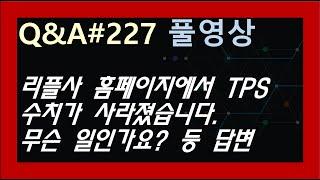 (Q&A#227 풀영상) 리플사 홈페이지에서 TPS 수…