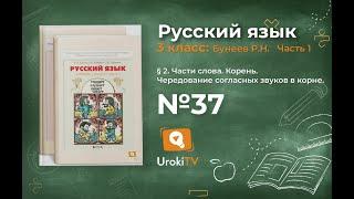 Упражнение 37 — Русский язык 3 класс (Бунеев Р.Н., Бунеева Е.В., Пронина О.В.) Часть 1