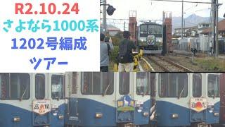 [富士急行線] さよなら1000系1202号編成ツアー R2.10.24