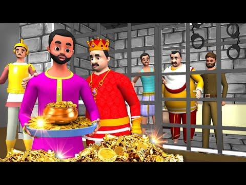 நேர்மையான திருடன் கதை - The Honest Thief Story | 3D Animated Tamil Moral Stories | Maa Maa TV Tamil