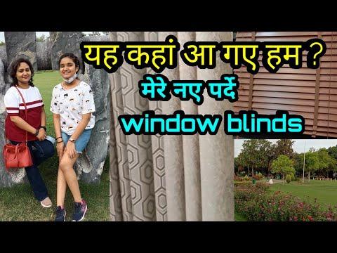 यह कहां आ गए हम??? मेरे नए पर्दे/window blind,New Curtain & window blind, Anvesha's Creativity