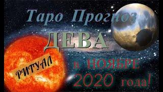 ДЕВА! ТАРО ПРОГНОЗ НА НОЯБРЬ 2020 ГОДА! #РИТУАЛ
