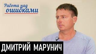 Поток остановите я сойду Д.Джангиров и Д.Марунич