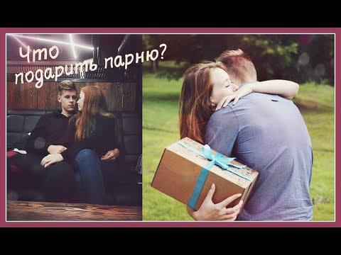 ♥ Подарок парню на ДР + его реакция\\ Мы уезжаем??? ♥